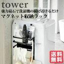 tower 強力マグネットで洗濯機の側面に着けるだけ 洗濯機...