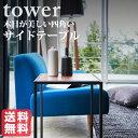 tower 木目が美しい四角い サイドテーブル タワー スク...