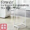 tower ランドリーワイヤーバスケットが2台置ける ランドリーワゴン タワー 2段 ホワイト おしゃれ雑貨 おすすめ 人気【送料無料】