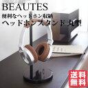 BEAUTES ヘッドホンスタンド ボーテス 丸型 ブラック おしゃれ雑貨 おすすめ 人気【送料無料】