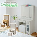 Lycka land 三面鏡 ドレッサー&スツール 【送料無料】