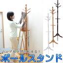 ポールスタンド 【送料無料】