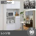 【送料無料】Alnair 鏡面レンジ台 90cm幅