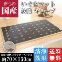 国産 紋織 キューブ 70×150cm 玄関 キッチンマット 【日本製】 送料無料
