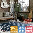 北欧 ラグマット シェニールゴブラン織り 200×200cm (AX500C) おしゃれ かわいい (インディゴ / シルバーグレー) 【送料無料】