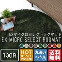 北欧 ラグマット EXマイクロセレクトラグマット R130cm (CM200) おしゃれ かわいい 【送料無料】