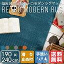 北欧 ラグマット 低反発高反発レトロモダンラグマット 190×240cm (RC700) おしゃれ かわいい (グレージュ(GE) / グレー(GY) / レンガ(BRI) / ブラウン(BR) / グリーン(GN) / ブルー(BL)) 【送料無料】