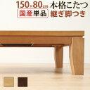 モダンリビングこたつ ディレット 150×80cm こたつ テーブル 長方形 日本製 国産継ぎ脚ローテーブル 【APIs】