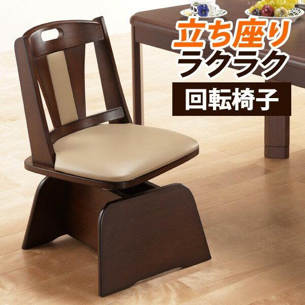 椅子 回転 木製 高さ調節機能付き ハイバック回転椅子 〔ロタチェアプラス〕 ダイニングチェア こたつチェア イス 一人用 レザー 背もたれ ダイニングこたつ 炬燵 ハイタイプ【送料無料】