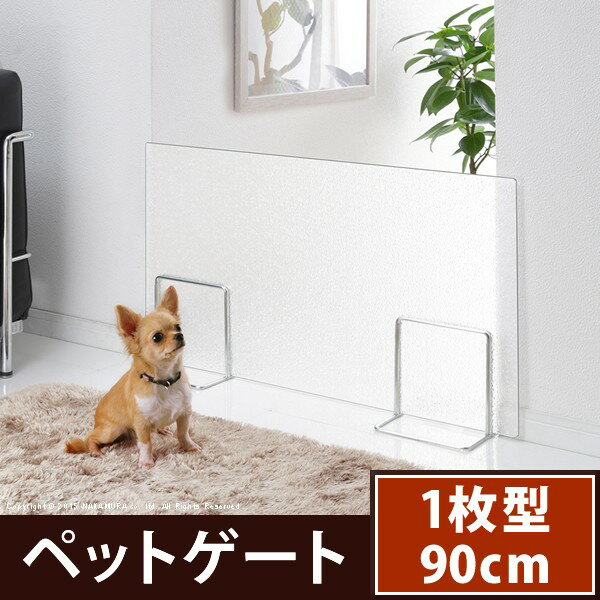 【送料無料】ペット ゲート 1枚型 90cm ペット用品 柵 フェンス 仕切り:家具・インテリア雑貨のMashup