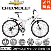 CHEVROLET WサスFD-MTB26 18S (ホワイト)【送料無料】