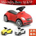 【送料無料】 メルセデス・ベンツ SLK55 幼児用足蹴り乗用玩具 (ホワイト・レッド・イエロー)