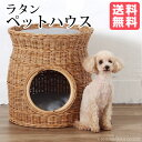 寵物, 寵物用品 - ラタン ペットハウス Natural rattan シリーズ 【送料無料】