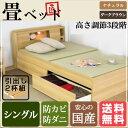 高さが3段階で調整できる 棚 コンセント 照明 付畳ベッド 引き出し2杯セット シ