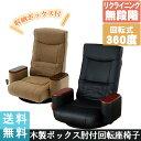 木製ボックス肘付回転座椅子【エルピス】 (ブラック / 茶色) 【送料無料】