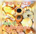 送料無料!【訳あり】人気の超お得なパンセット 冷凍保存可 ※...