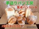 【送料無料】人気の食パン、食卓パンセット +2個おまけ付き週...