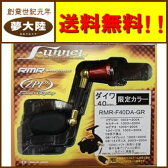 【中古】Daiwa(ダイワ)ZPI RMR カーボンハンドル【限定カラー】RMR-F40DA-GR[釣具/リール]【日立南店】