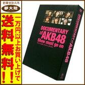 【中古】DOCUMENTARY of AKB48 Show must go on 少女たちは傷つきながら、夢を見る【DVD】【日立南店】
