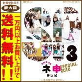 【中古】AKB48 神テレビ3 SPECIAL2010 〜冬の国から2010〜【DVD】【日立南店】