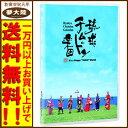 【中古】コジマエージェンシー 琉球チムドン楽団 【DVD】【日立南店】