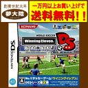 【中古】DS ワールドサッカー ウイニングイレブンDS ゴール×ゴール!/WORLD SOCCER Winning Eleven【日立南店】