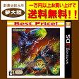 【中古】3DS モンスターハンター3G Best Price!【未開封】【日立南店】