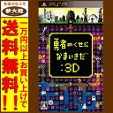 【中古】PSP 勇者のくせになまいきだ:3D【日立南店】