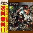 【中古】PS3 ドラゴンズドグマ/DRAGON'S DOGMA【ケース・表紙イタミ/ディスク傷あり】【日立南店】