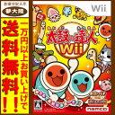 【中古】Wii 太鼓の達人Wii コントローラ同梱版【ソフトのみ】【ケースイタミ/説明書なし】【日立南店】