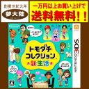 【中古】【3DS】トモダチコレクション 新生活【A-345】...