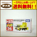 【中古】TAKARATOMY トミカ NEXCO SELF RUN TYPE MARK CAR 自走式標識車【日立南店】