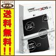 【中古】 NEW ニンテンドー 3DS LL パールホワイト【美品】【長岡店】