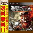 【中古】[PS3]進撃の巨人【山形南店】
