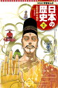 新版 学習まんが日本の歴史3 仏教の都 平城京 奈良時代