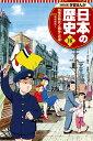 【高ポイント還元】新版 学習まんが日本の歴史16 恐慌の時代...