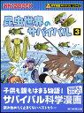 【高ポイント還元】昆虫世界のサバイバル3 【ネコポス(追跡あ...