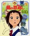 【高ポイント還元】猫の恩返し 【ネコポス(追跡あり)送料無料...