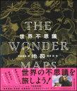 【高ポイント還元】世界不思議地図 THE WONDER MA...
