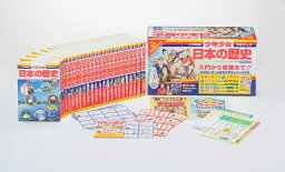 学習まんが<strong>少年少女</strong> 日本の歴史 最新24巻セット