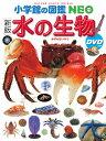 小学館の図鑑NEO 〔新版〕水の生物 DVDつき