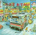 【高ポイント還元】バスでおでかけ/間瀬なおかた【ゆうパケット...
