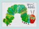 【高ポイント還元】[名作絵本]はらぺこあおむし/エリック・カ...