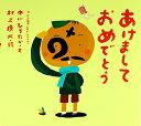 あけましておめでとう/中川ひろたか ・村上康成