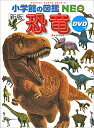 【高ポイント還元】小学館の図鑑NEO 恐竜(DVD付き)【ゆうパケット(追跡あり)送料
