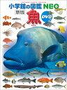 小学館の図鑑NEO 魚(DVD付き)