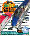 講談社の図鑑MOVE 鉄道