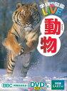 学研の図鑑LIVE 動物