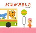 【高ポイント還元】バスがきました 【ネコポス(追跡あり)送料...