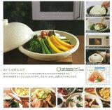 【】レンジで簡単蒸し料理☆長谷製陶 陶珍菜 大